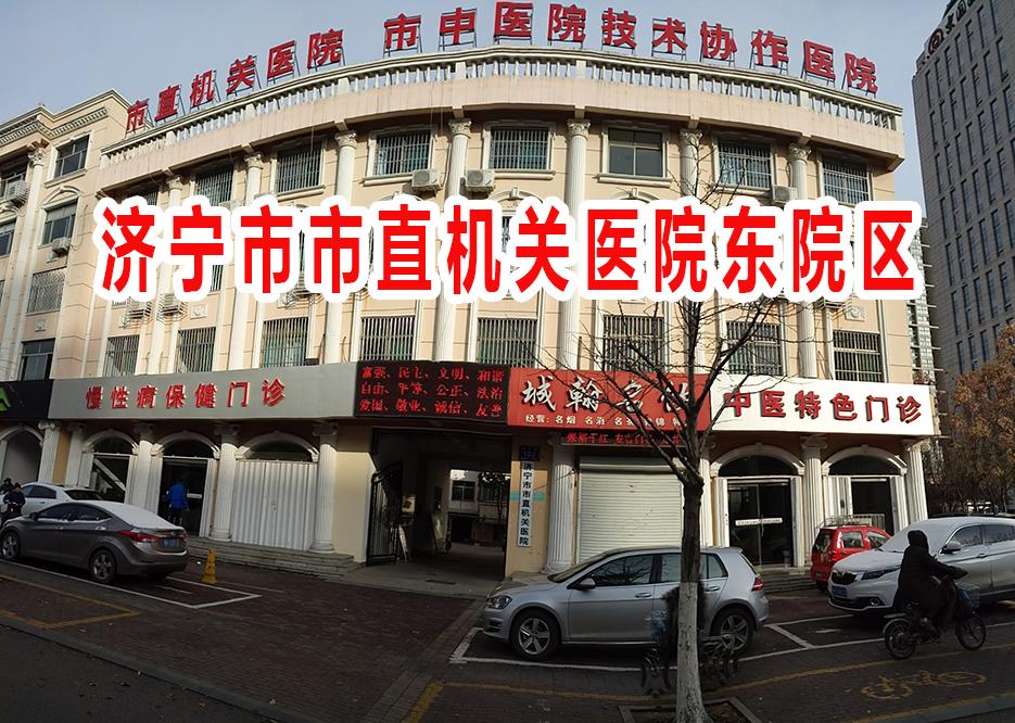 济宁市直机关医院东院区