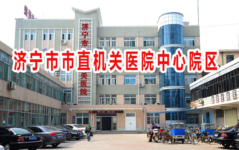 济宁市直机关医院中心院区