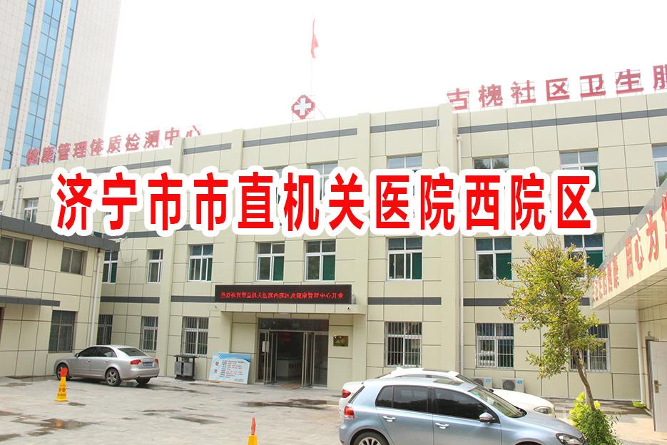 济宁市直机关医院西院区